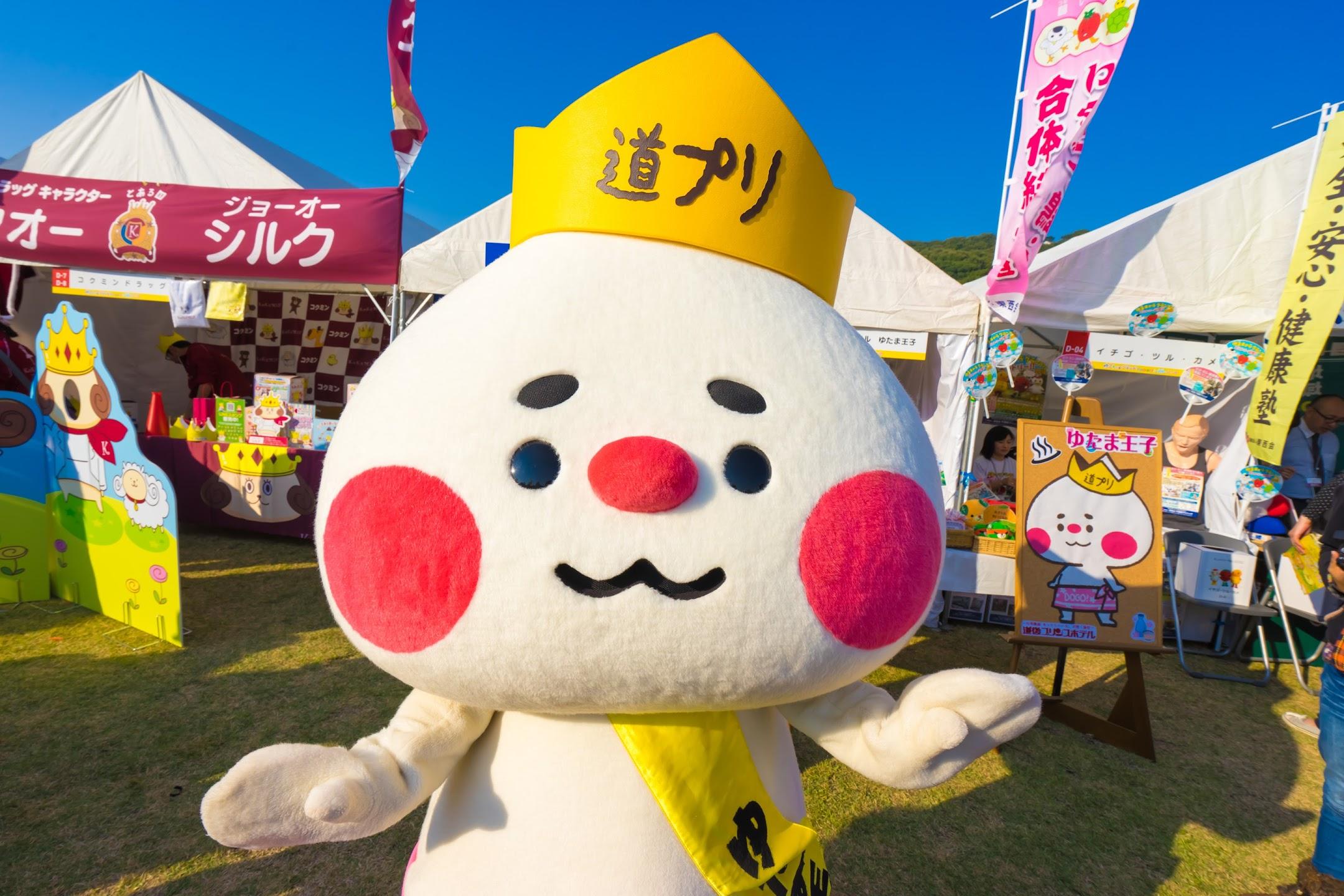 ゆたま王子(道後プリンスホテル)