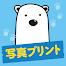 しろくまフォト - 5円写真プリント for Android