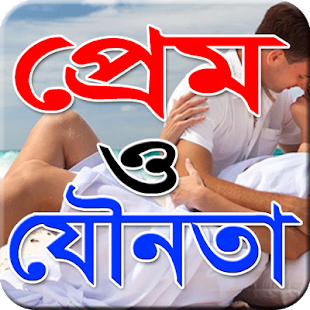 প্রেম ও যৌনতা-Love And Sex - náhled