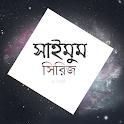 Saimum Series - সাইমুম সিরিজ icon
