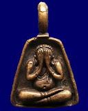 ปิดตาจอบเล็ก หลวงพ่อผัน วัดราษฎร์เจริญ พ.ศ. 2526 ตอกโค้ด มีจาร
