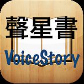 聲星書VoiceStory (有聲小說,有聲書)