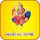 Download Aanand No Garbo - Bahuchar Maa For PC Windows and Mac