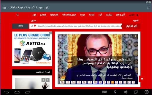 ipress Maroc24
