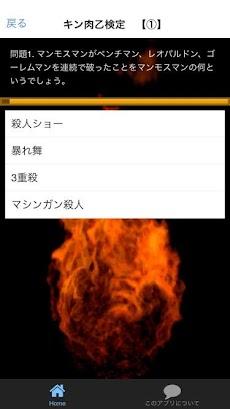 アニメクイズ for キン肉マン乙検定 パチンコ 人気アニメのおすすめ画像3