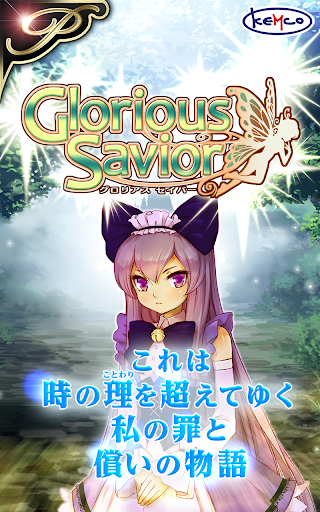 [Premium]RPG グロリアスセイバー - KEMCO