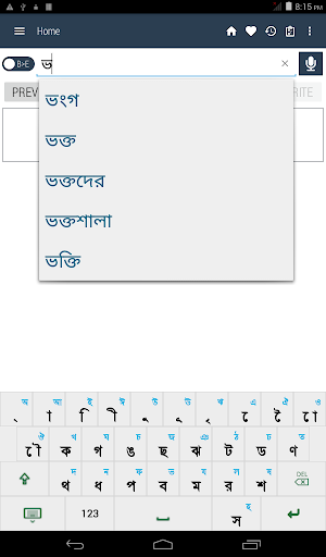 English Bangla Dictionary screenshots 12
