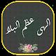 دعای فرج - الهی عظم البلا(با صدای علی فانی)بدون نت Download for PC Windows 10/8/7