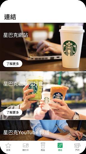 Starbucks TW screenshot 4