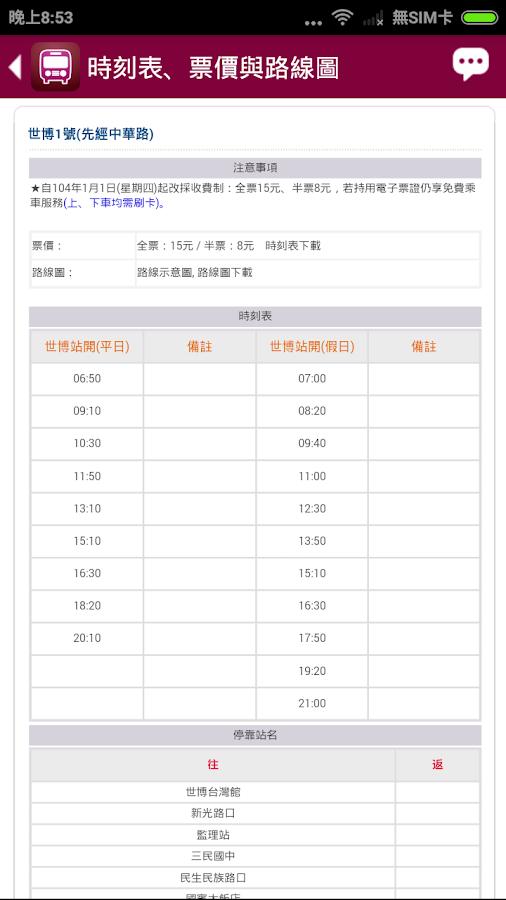 新竹搭公車 - 公車即時動態時刻表查詢 - Google Play Android 應用程式