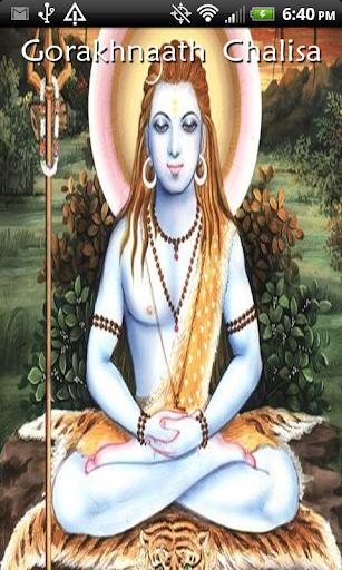 Gorakhnath Chalisa with Audio