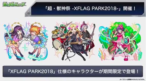 超獣神祭XFAGPARK2018ver