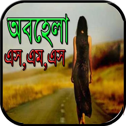 অবহেলা এস,এম,এস app (apk) free download for Android/PC/Windows