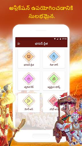 Download Bhagavad Gita భగవదగత Gita Slokas In Telugu