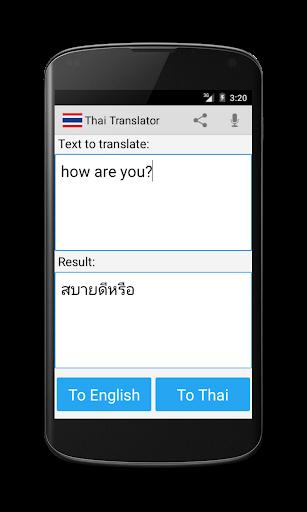 書籍必備免費app推薦|泰國英語 翻譯者線上免付費app下載|3C達人阿輝的APP