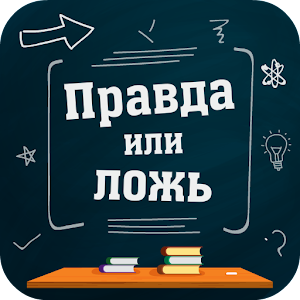 Правда или ложь – Верю не Верю for PC and MAC