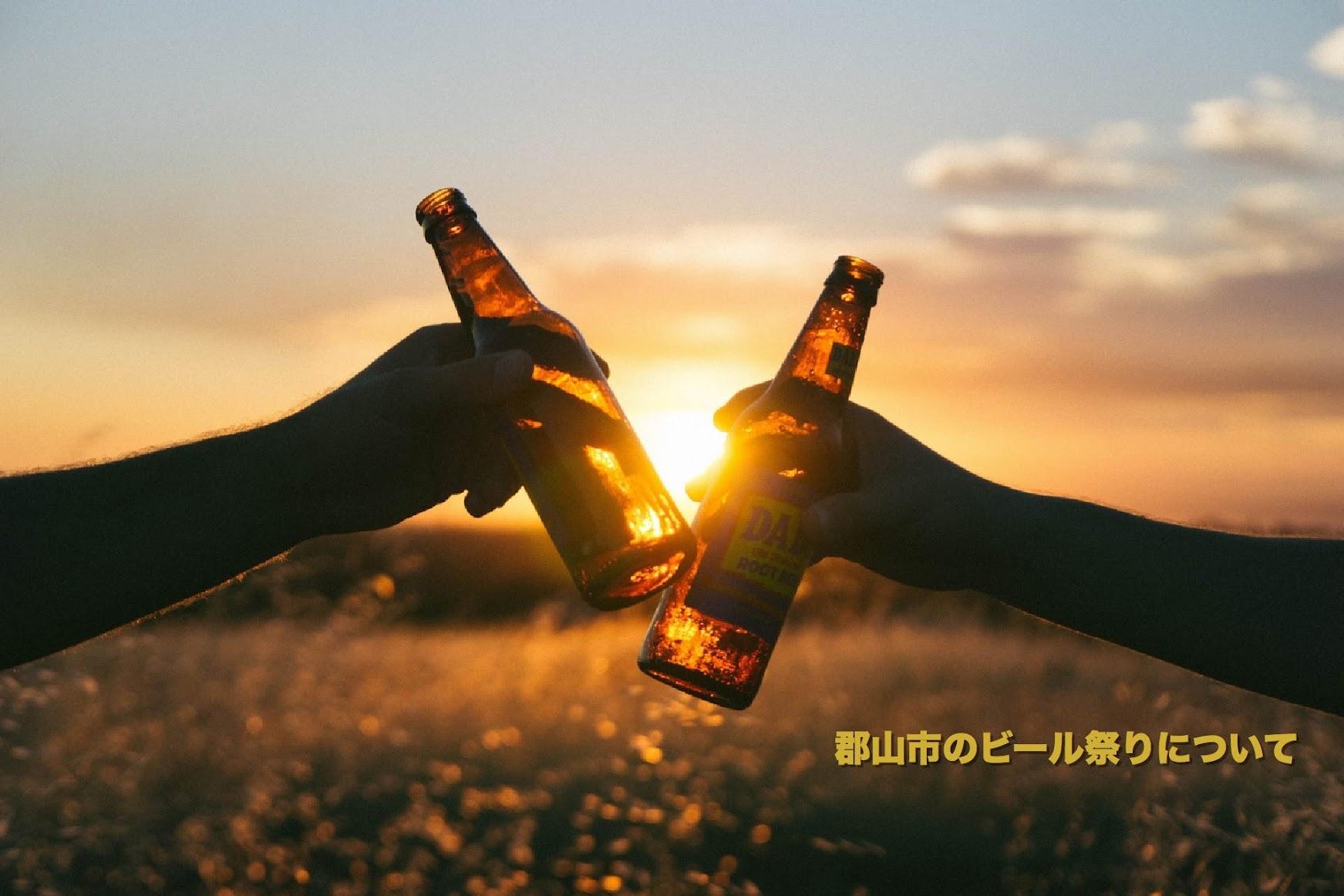 サマーフェスタ IN KORIYAMA ビール祭り について