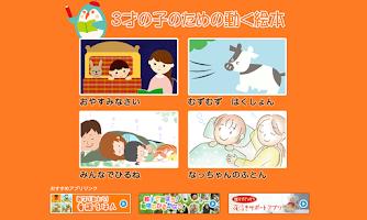 Screenshot of 3才の子のための動く絵本
