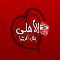 اغاني الاهلي  المصري بدون نت icon