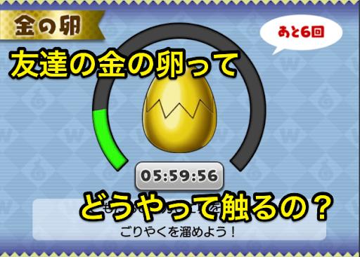 金の卵の画像