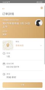 App 关系 APK for Windows Phone