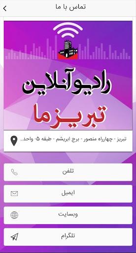 رادیو آنلاین تبریز ما screenshot 4