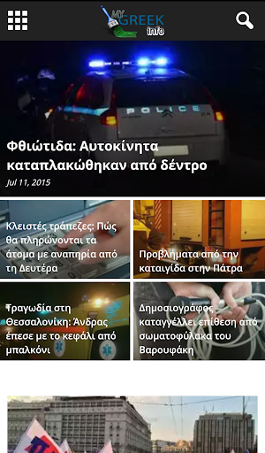 RSS news Greek