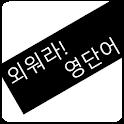 수능 토익 : 외워라! 영단어 : 영어단어 앱 종결