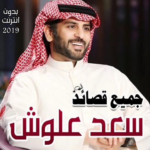 جميع قصائد سعد علوش 2019 بدون انترنت