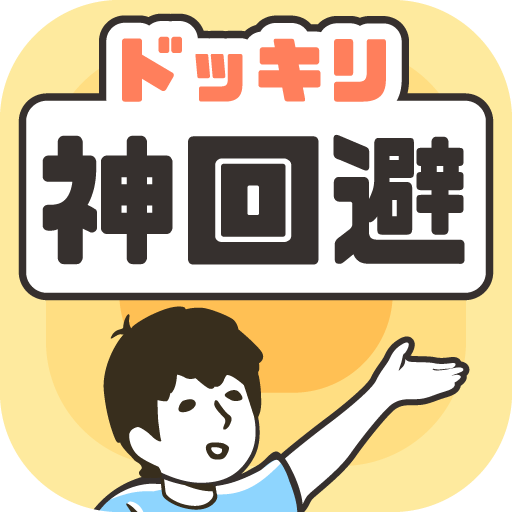 ドッキリ神回避 -脱出ゲーム file APK Free for PC, smart TV Download