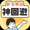 ドッキリ神回避 -脱出ゲーム file APK Free for PC, smart TV Download