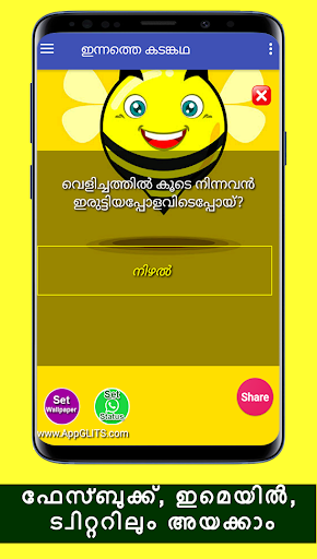 Download Riddles Malayalam Puzzle Kadamkathakal With Answer Free For Android Riddles Malayalam Puzzle Kadamkathakal With Answer Apk Download Steprimo Com
