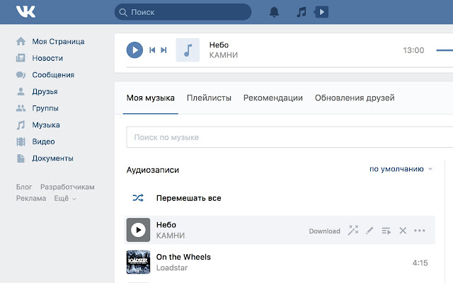 vk music download