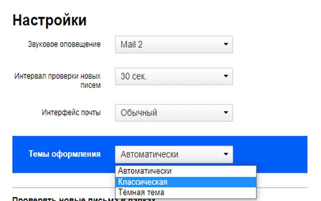Checker Mail.ru