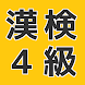 漢検4級 中学生 中学英語 高校受験 高校受験 中学受験