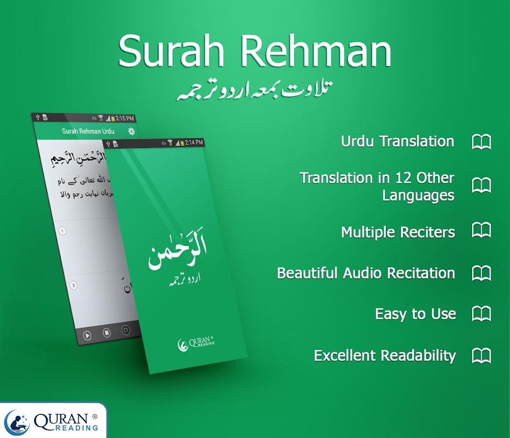 Surah Ar-Rahman - Arabic with Urdu Translation From Kanzul Iman