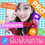App ใส่คำ พิมพ์ข้อความบนภาพ APK for Windows Phone