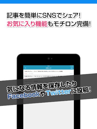 玩免費娛樂APP|下載攻略ニュースまとめ for LINEポコパン app不用錢|硬是要APP