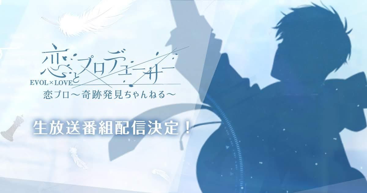 「恋プロ~奇跡発見ちゃんねる~」