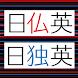 デイリー3か国語辞典シリーズ フランス語・ドイツ語(三省堂)