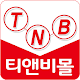 Download tnb몰 For PC Windows and Mac