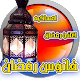 Ramadan gana رمضان جانا والعيد Download for PC MAC