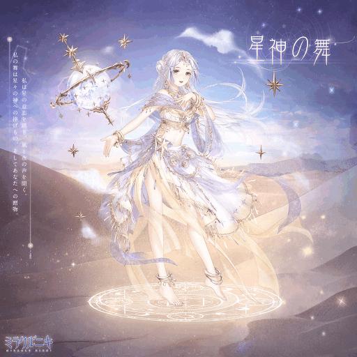 星神の舞1