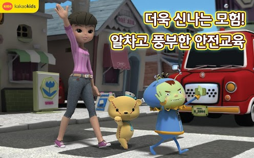 우당탕탕 아이쿠 - náhled