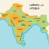Indian History in Tamil