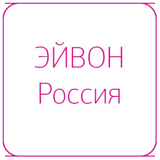 Онлайн ЭЙВОН