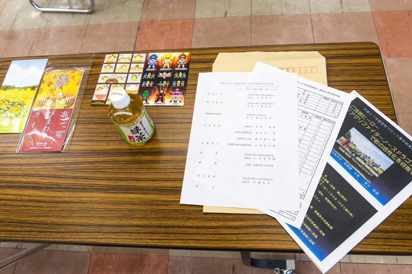 平成28年 空知ブロック青年部員研修会・新年交礼会 資料