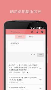HK Secrets - 最好玩既秘密群組 screenshot 3