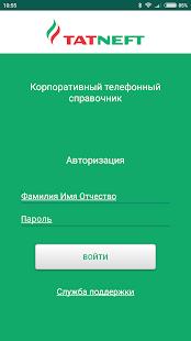 """Телефонная книга ПАО""""Татнефть"""" - náhled"""
