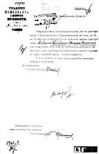 Photo: Трауберг Альберт 1907 ЦГАОР СССР ДП-7, ед.хр 5260 т.2, л. 315